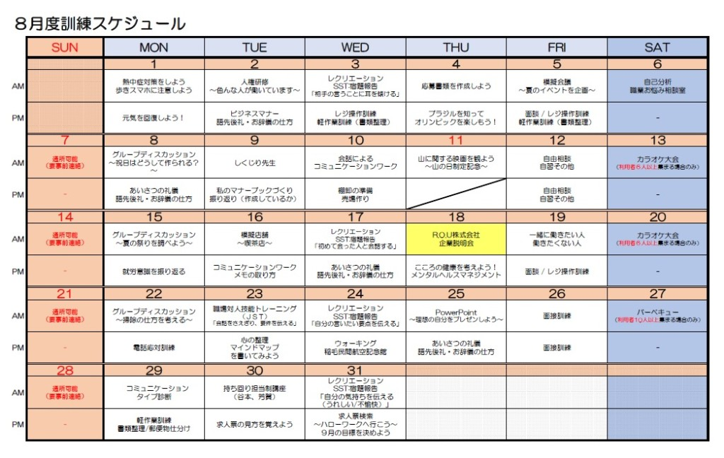 inage_8schedule