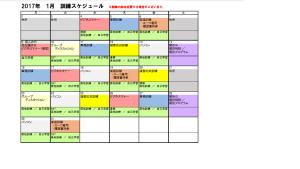 1月度訓練スケジュール
