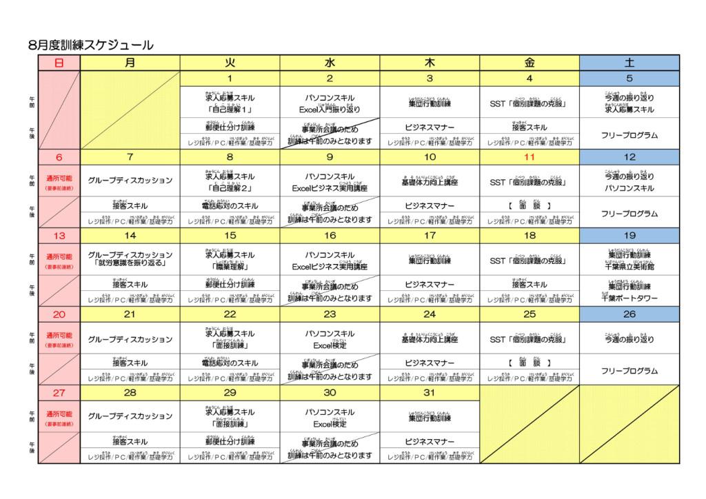 8月訓練カリキュラム