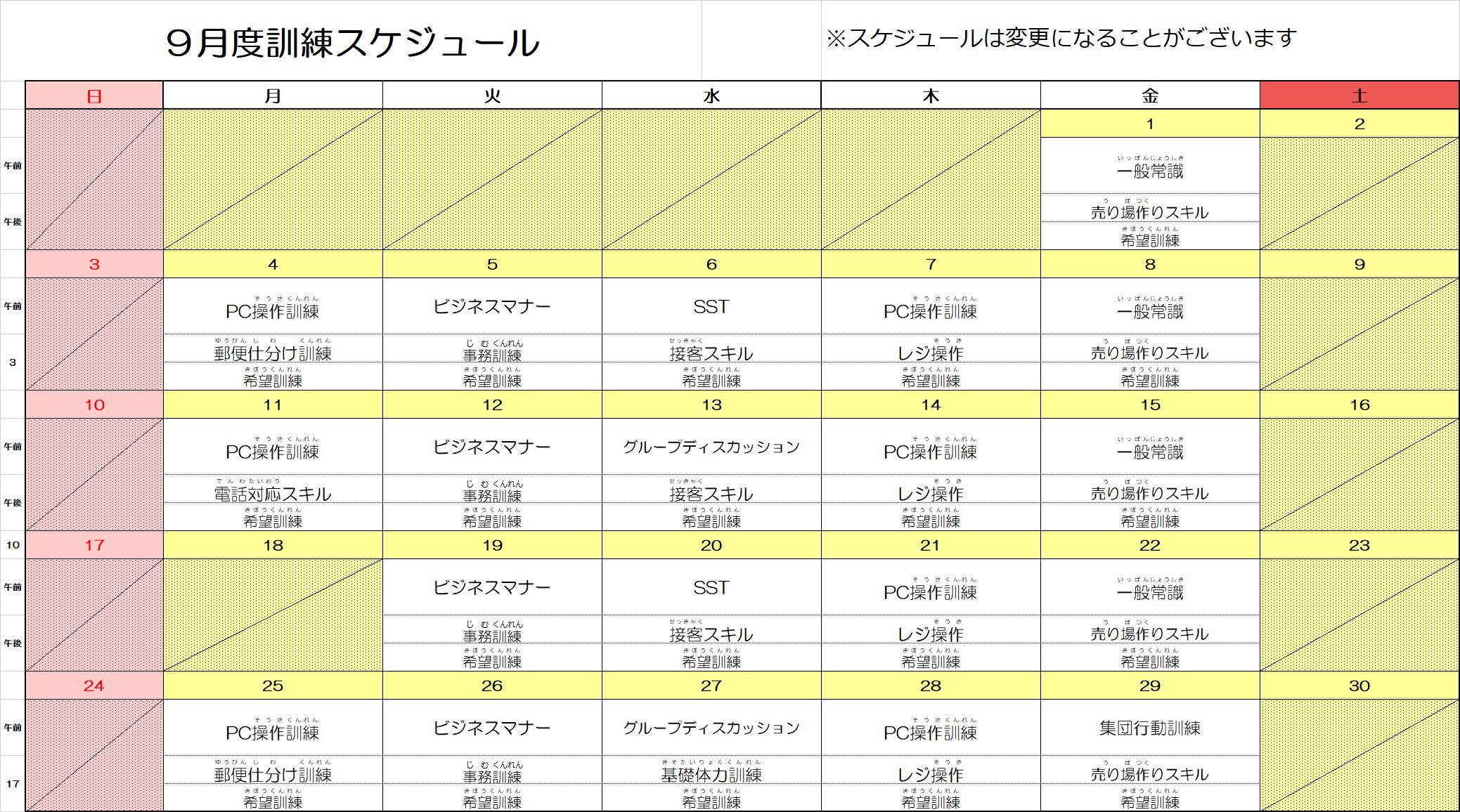9月カリキュラム(コメント付き)