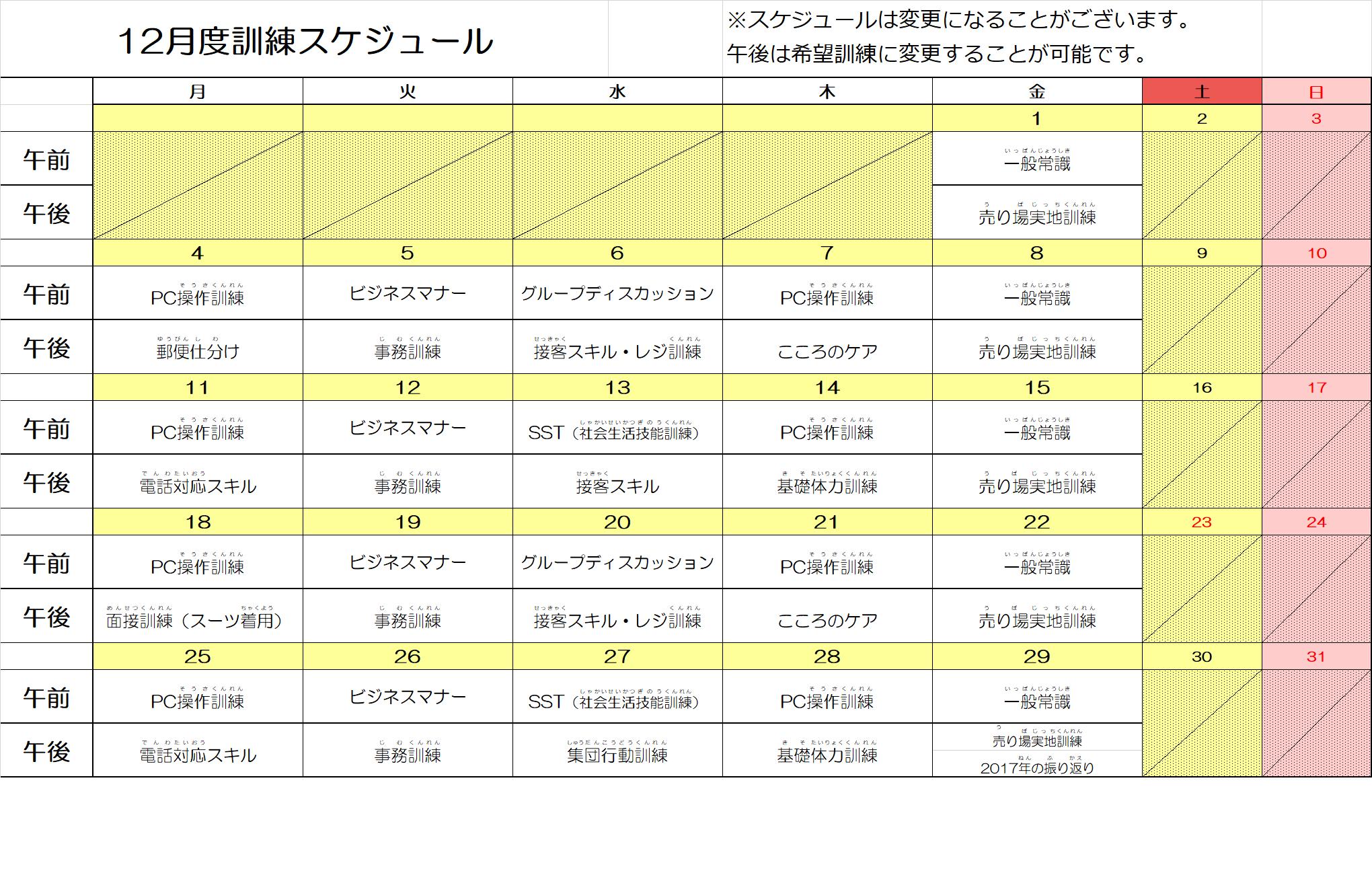12月訓練スケジュール