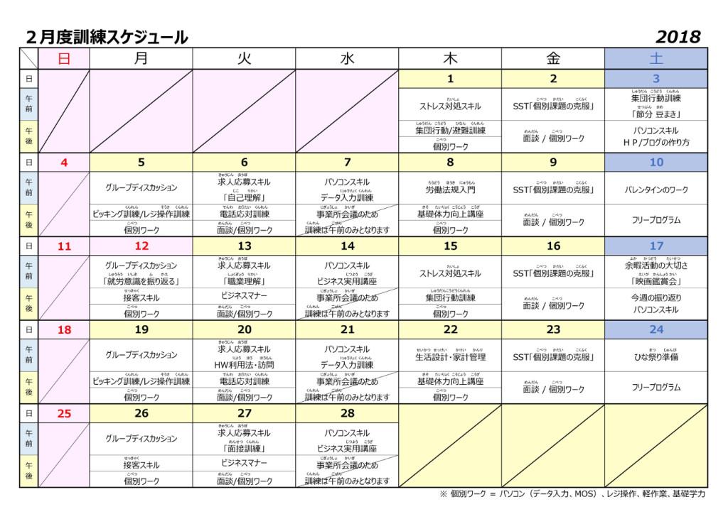 【稲毛海岸】2月訓練スケジュール