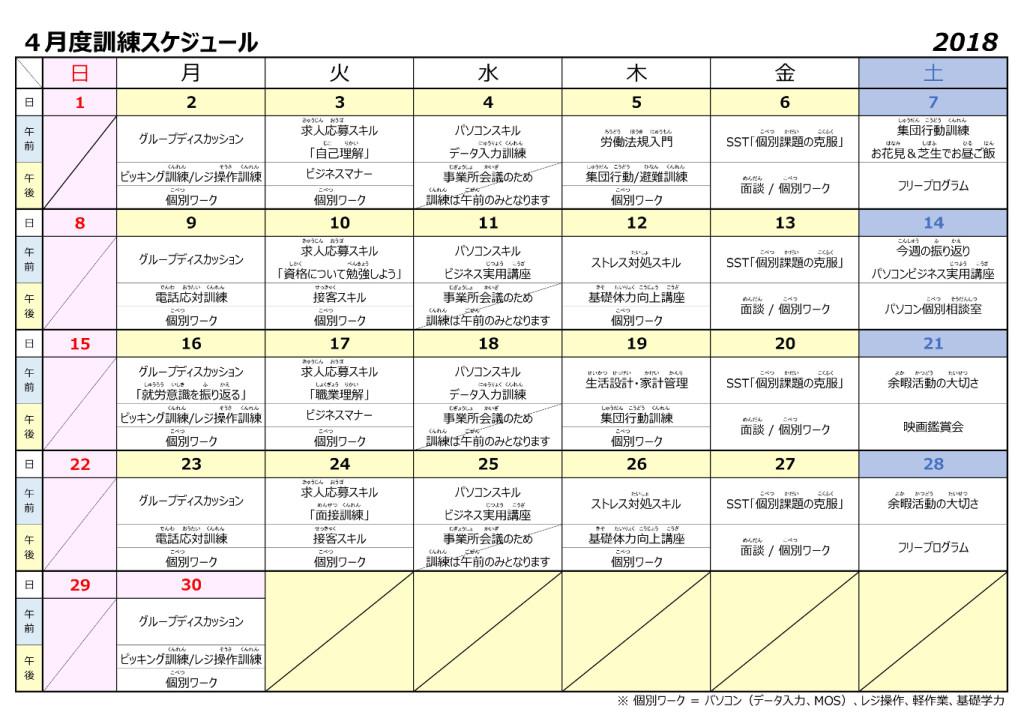 【稲毛海岸】訓練スケジュール4月