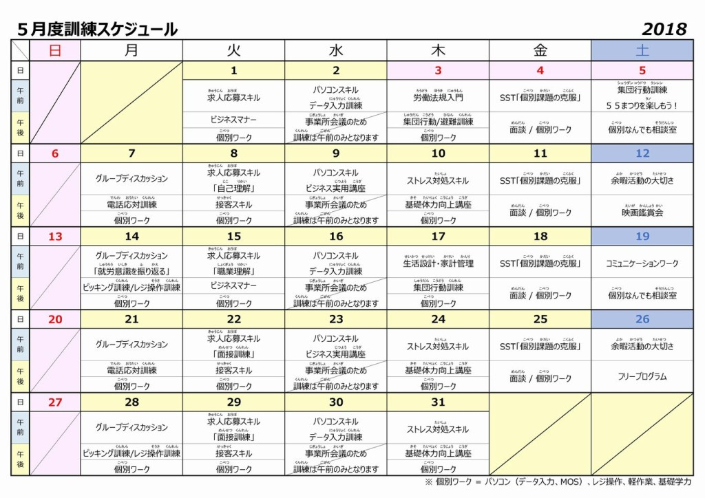 【稲毛海岸】5月度訓練スケジュール